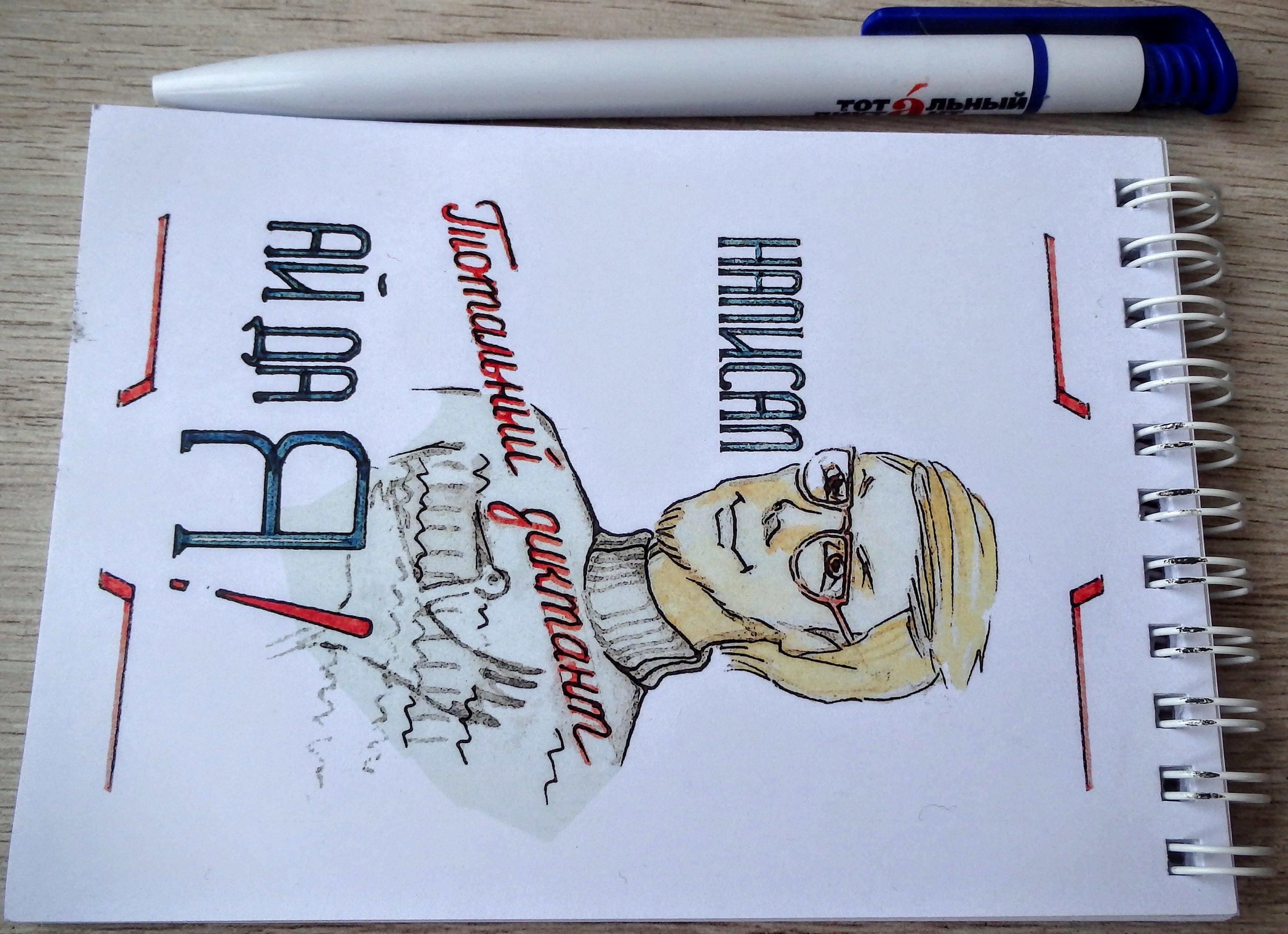 Аксессуары с тотального диктанта: блокнот и ручку говорили