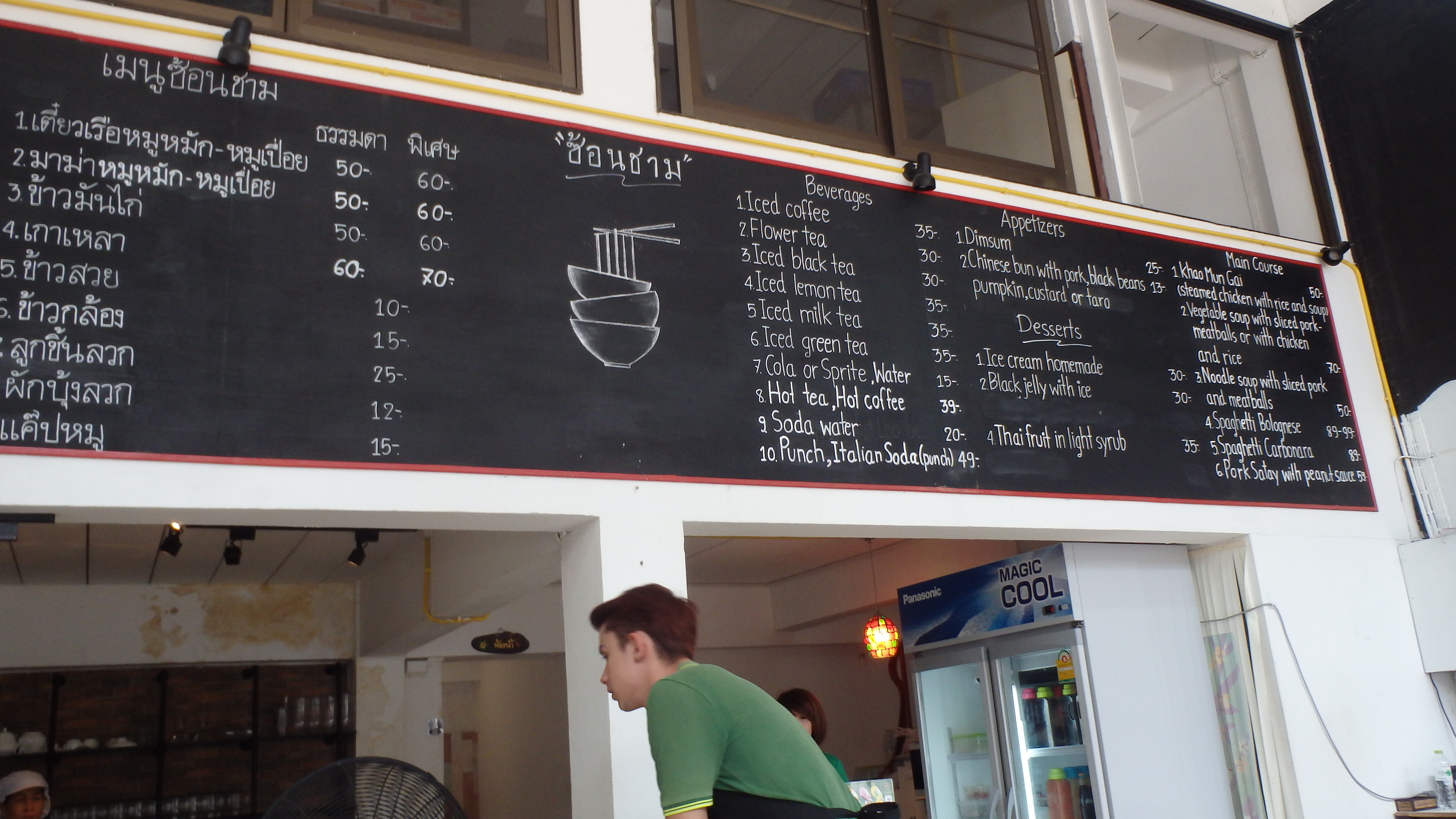 Меню в дешёвом местном кафе