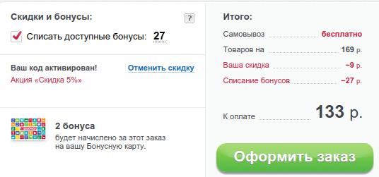 36 рублей сэкономленные - 36 рублей заработанные